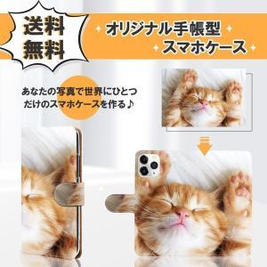 スマホケース 手帳型 オーダーメイド 写真 iPhone ケース iPhone12 SE iPhon...