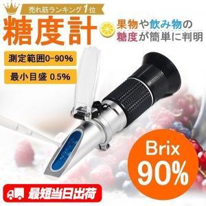 糖度計 ATC 温度自動補正機能 ハンディタイプ Brix 0〜90% 小型 ポータブル ポケット ...