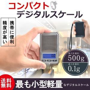 デジタル はかり 0.1g~500g精密 小型測り ポケットデジタル スケール コンパクト 携帯便利...
