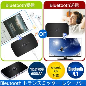 Bluetooth 4.1 トランスミッター レシーバー Bluetooth 受信機+送信機 2-イン-1 Bluetooth レシーバー トランスミッター メール便配送不可