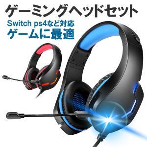 Minisuit ゲーミングヘッドセット PS4 ヘッドホン PUBGゲーム用 switch ヘッドホン 高集音性 マイクとLEDライト付き マイク位置調整可能 ヘッドアーム伸縮可能