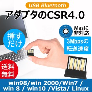 Bluetooth アダプタ ブルートゥース USB Bluetooth4.0 Ver.3.0/2....