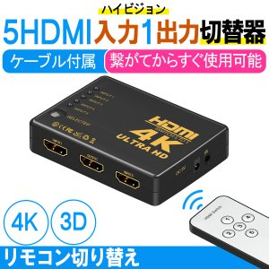 HDMI セレクター 4K 分配器 5入力1出力 1080p対応 リモコン付き 電源不要 ゲーム PC テレビ 日本語説明書付き 送料無料配送
