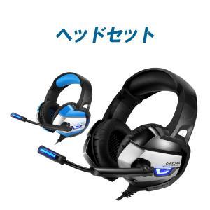 ゲーミングヘッドセット PS4 日本語扱説明書付き ヘッドアーム伸縮可能 高音質 マイク自由調節 3...