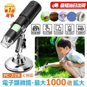 マイクロスコープ デジタル顕微鏡 高倍率 デジタル マイクロスコ Windows Mac 倍数調整 ...