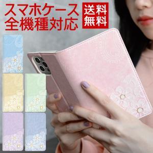 スマホケース 手帳型 全機種対応 iPhone8 iPhoneX ケース iPhone7 iPhone6s ケース GALAXY S8 Xperia XZ DIGNO AQUOS R ケース 手帳