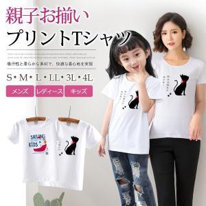 Tシャツ メンズ レディース 子供 半袖 クルーネック 吸汗 家族 親子お揃い ペアルック 送料無料