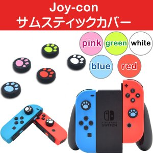 Nintendo Switch Pro/Joy-Con カバー 4個セット スイッチ コントローラー...