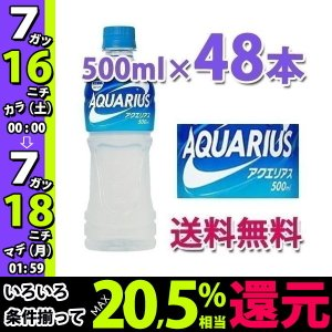 コカ・コーラ社製品 アクエリアス500mlPET 2ケース 48本 ペットボトル|bestone1