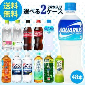 コカ・コーラ社製品 500mlペットボトル 24本入り よりどり 2ケース 48本 セット コカコーラ アクエリアス ファンタ 爽健美茶 綾鷹 ゼロ