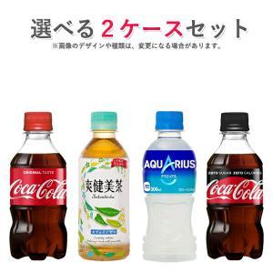 コカ・コーラ社製品 300ml小型ペットボトル 24本入り よりどり 2ケース 48本セット コカコーラゼロ ファンタ 綾鷹 爽健美茶|bestone1