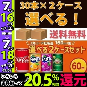 コカ・コーラ社製品 160ml缶 30本入り よりどり 2ケース 60本セット コカコーラ Qoo スプライト ジンジャエール|bestone1
