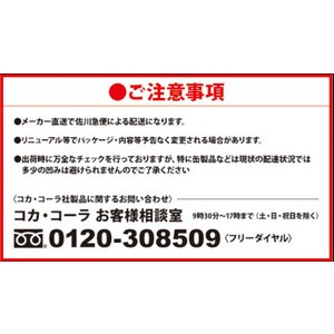 コカ・コーラ社製品 綾鷹 525mlPET 緑...の詳細画像2