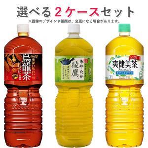 コカ・コーラ社製品 2Lペットボトル 6本入り よりどり 2ケース 12本 セット お茶 爽健美茶 綾鷹|bestone1
