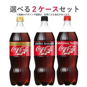 コカ・コーラ社製品 1.5LPET 8本 よりどり 2ケース 16本 セット コカコーラ ゼロ  ジンジャエール スプライト ファンタ|bestone1