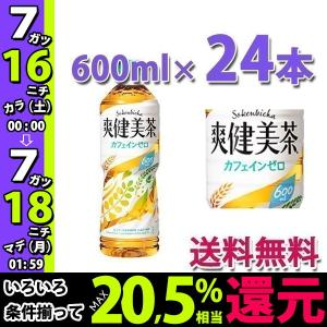 コカ・コーラ社製品 爽健美茶 600mlPET 1ケース 24本 ペットボトル|bestone1