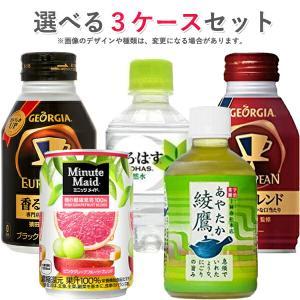 コカ・コーラ社製品 280ml ペットボトル 缶ジュース 24本入り よりどり 3ケース 72本 セ...