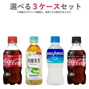 コカ・コーラ社製品 小型ペットボトル 24本入り よりどり 3ケース 72本セット コカコーラ コカコーラゼロ  アクエリアス 爽健美茶|bestone1