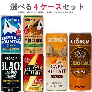 コカ・コーラ社製品 缶コーヒー 30本入よりどり 4ケース 120本 エメラルドマウンテン ヨーロピアン ブラック|bestone1