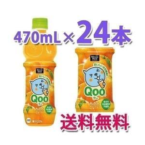 コカ・コーラ社製品 ミニッツメイドQooみかん 470mlPET オレンジ 1ケース 24本|bestone1