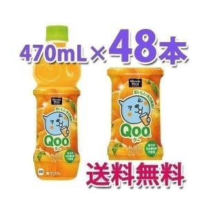 コカ・コーラ社製品 ミニッツメイドQooみかん 470mlPET オレンジ 2ケース 48本|bestone1
