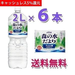 コカ・コーラ社製品 森の水だより 大山山麓 天然水 ペコらくボトル 2LPET 1ケース 6本