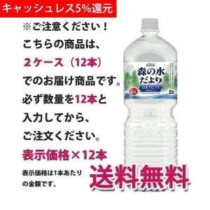 コカ・コーラ社製品 森の水だより 大山山麓 天然水 ペコらくボトル 2LPET 2ケース 12本 ※数量は12本単位でご注文下さい|bestone1