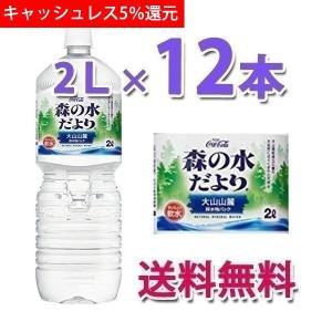 コカ・コーラ社製品 森の水だより 大山山麓 天然水 ペコらくボトル 2LPET 2ケース 12本|bestone1
