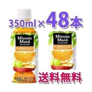 コカ・コーラ社製品 ミニッツメイド オレンジブレンド 350mlPET 2ケース 48本 ペットボトル|bestone1