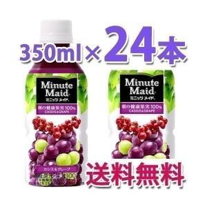 コカ・コーラ社製品 ミニッツメイドカシス&グレープ 350mlPET 1ケース 24本 ペットボトル|bestone1