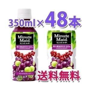 コカ・コーラ社製品 ミニッツメイドカシス&グレープ 350mlPET 2ケース 48本 ペットボトル bestone1
