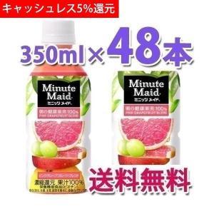 コカ・コーラ社製品 ミニッツメイド ピンク・グレープフルーツ・ブレンド 350mlPET 2ケース 48本 ペットボトル|bestone1