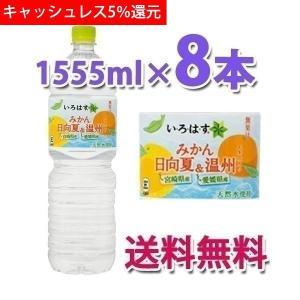 コカ・コーラ社製品 い・ろ・は・す みかん (日向夏&温州)1555mlPET 1ケース 8本 いろはす|bestone1