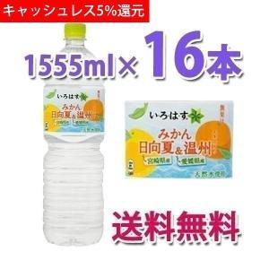 コカ・コーラ社製品 い・ろ・は・す みかん(日向夏&温州) 1555mlPET 2ケース 16本 いろはす ※数量は16本単位でご注文下さい|bestone1