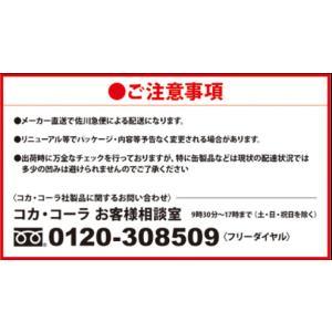 コカ・コーラ社製品 コカ・コーラ500mlPET 1ケース 24本 ペットボトル コカコーラ|bestone1|03