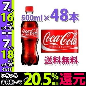 コカ・コーラ社製品 コカ・コーラ500mlPET ペットボトル コカコーラ 2ケース 48本|ベストワン