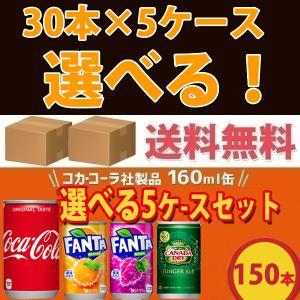 コカ・コーラ社製品 160ml缶 30本入り よりどり 5ケース 150本セット コカコーラ ファンタ Qoo スプライト ジンジャエール|bestone1