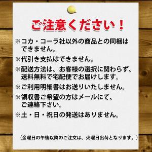 コカ・コーラ社製品コカ・コーラゼロシュガー500mlPET 1ケース 24本 ペットボトル コカコーラゼロ|bestone1|04