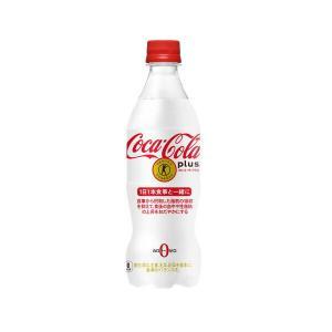 コカ・コーラ社製品 コカ・コーラプラス 470mlPET 1ケース 24本 ペットボトル コカコーラプラス トクホ 特保 ダイエット 特定保健用食品 カロリーゼロ|bestone1