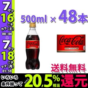 コカ・コーラ社製品 コカ・コーラゼロカフェイン 500mlPET 2ケース 48本 ペットボトル コカコーラゼロフリー|ベストワン