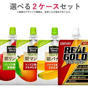 コカ・コーラ社製品 パウチ 24袋入り よりどり 2ケース 48袋 セット ミニッツメイドスムージー リアルゴールドゼリー 朝バナナ 朝リンゴ 朝マンゴ|bestone1