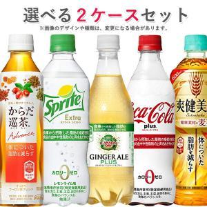 コカ・コーラ社製品 特定保健用食品・機能性表示食品 24本入り よりどり 2ケース 48本 セット トクホ コカコーラ からだ巡り茶 ジンジャエール スプライト|bestone1