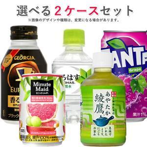 コカ・コーラ社製品 280ml小型ペットボトル 350ml缶ジュース 24本入り よりどり 2ケース 48本セット コカコーラゼロ ファンタ ジョージア 綾鷹|bestone1