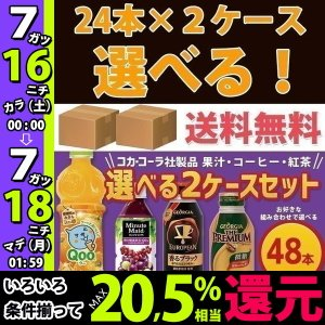 コカ・コーラ社製品 260ml〜500ml ペットボトル 缶ボトル 24本入り よりどり 2ケース 48本セット ミニッツメイド  ジョージア|bestone1
