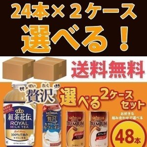 コカ・コーラ社製品 185ml〜500ml ペットボトル 缶 24本入り・30本入り よりどり 2ケース 48本セット 贅沢シリーズ 組み合わせ自由|bestone1