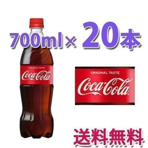 コカ・コーラ社製品 コカ・コーラ PET 700ml 1ケース 20本|ベストワン