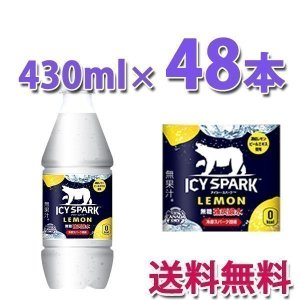 コカ・コーラ社製品 アイシー・スパーク フロム カナダドライ レモン PET 430ml 2ケース 48本|ベストワン