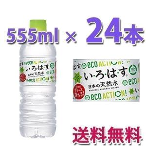 コカ・コーラ社製品 い・ろ・は・す 555mlPET 1ケース 24本 ペットボトル|bestone1