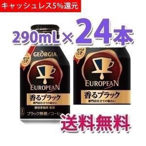 コカ・コーラ社製品 ジョージアヨーロピアン香るブラック 290mlボトル缶 1ケース 24本|bestone1