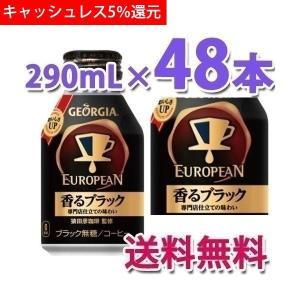 コカ・コーラ社製品 ジョージアヨーロピアン香るブラック 290mlボトル缶 2ケース 48本|bestone1
